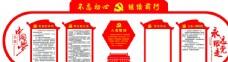 党建文化背景墙