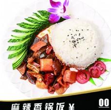 麻辣香锅 菜牌