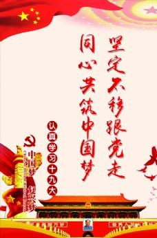 党建文化标语