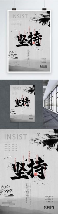 中国风企业文化坚持海报