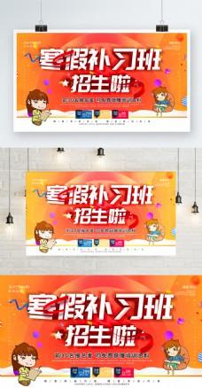 简约橙色立体字寒假补习班宣传海报