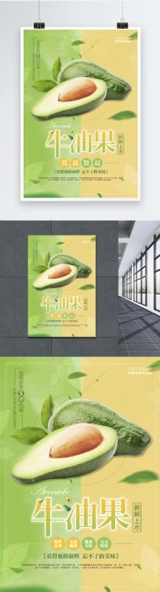 牛油果水果海报
