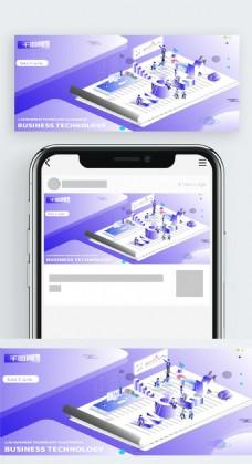 小清新紫色渐变2.5D商务科技插画