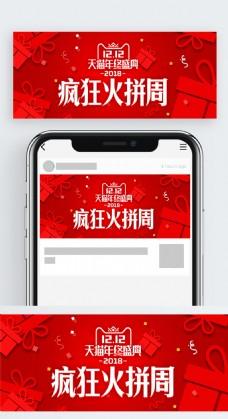 红色礼物双12火拼周首页banner模板