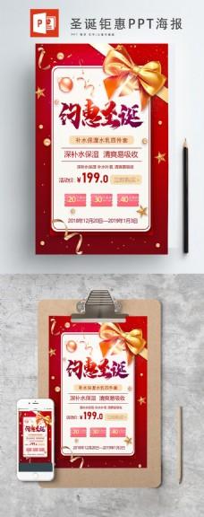 白色圣诞钜惠ppt海报