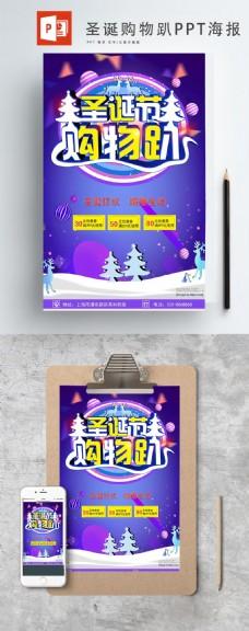 蓝色圣诞购物趴ppt海报
