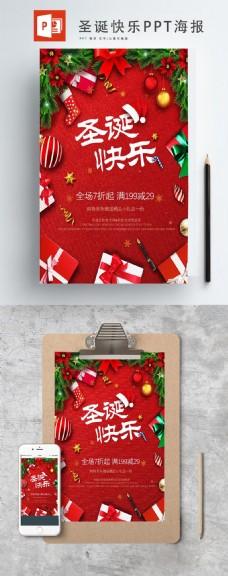 白色圣诞快活ppt海报