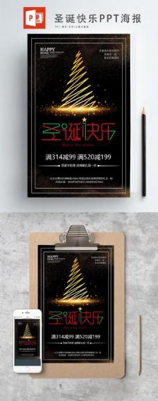 黑金圣诞快活ppt海报