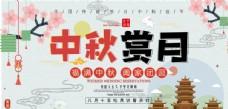 中秋赏月传统节日展板设计