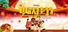 中秋佳节阖家团圆月饼美食展板