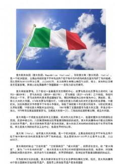 意大利介绍