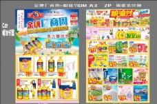 超市金牌厂商周 粮油节