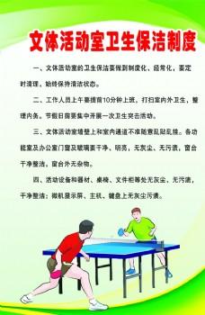 文体活动室卫生制度