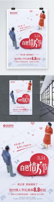 314白色情人节促销海报