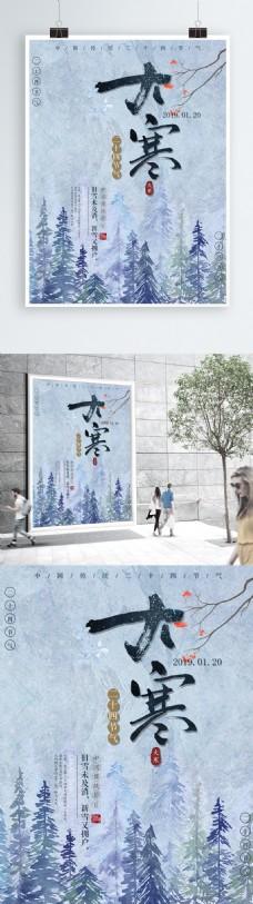 冷调中国风大寒节气海报