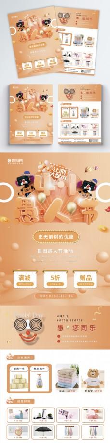 橙色愚人节促销宣传单