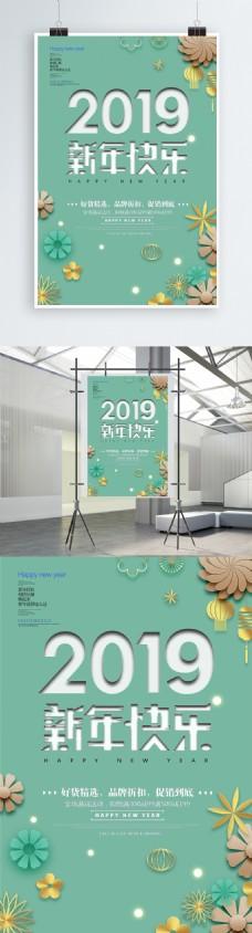 2019新年快乐春节促销海报