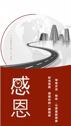 感恩企业文化海报微信软文海报