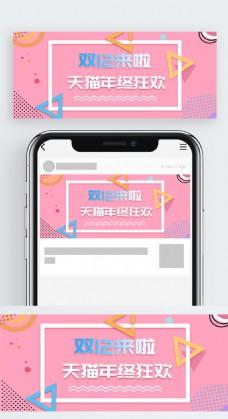 双12狂欢几何图形粉红淘宝banner