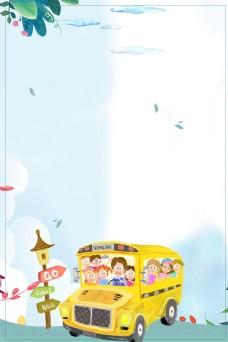 童话风儿童培训招生教育海报