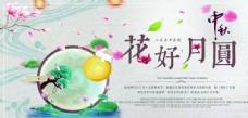 中国风中秋花好月圆展板设计