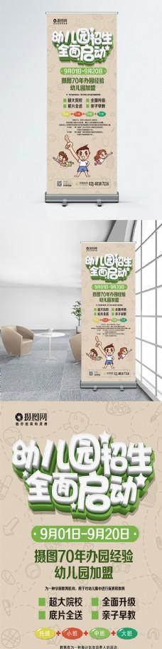 幼儿园招生教育展架