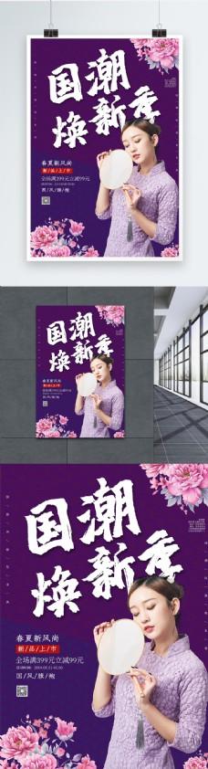 紫色国潮焕新季海报
