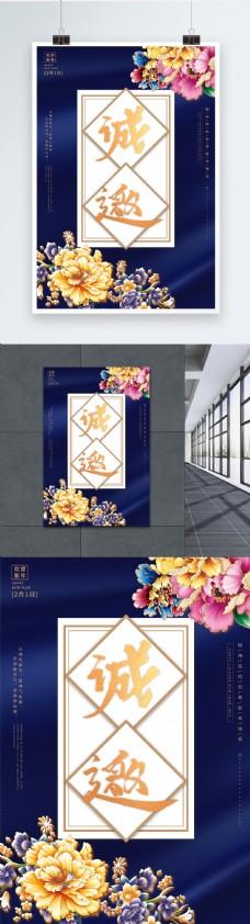 中国风新年年会邀请海报