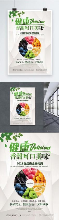 健康水果海报