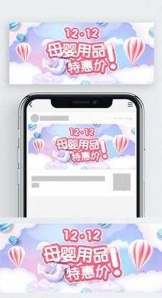 双12母婴用品特惠价天猫淘宝banner