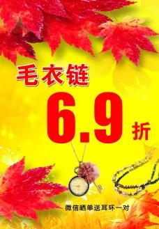海报  枫叶  红色