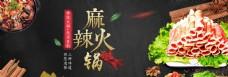 烧烤火锅促销全屏海报素材