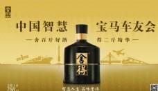 中国智慧舍得广告画面