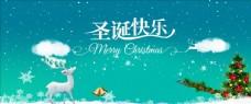 圣诞节网站banner