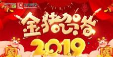 2019 台历 猪年 新年 封