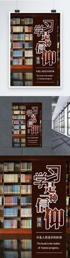 学习看书海报