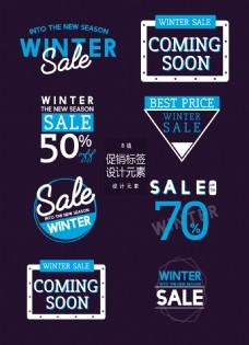 蓝色时尚促销图标标签设计元素