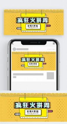 疯狂火拼周电商淘宝banner黄色素材