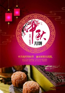 中国风中秋月饼宣传单