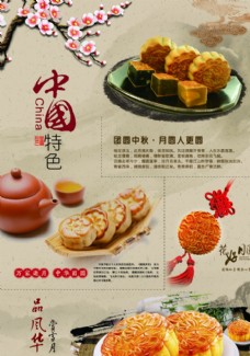 中国风中秋月饼