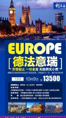 德法意瑞旅游 歐洲旅游