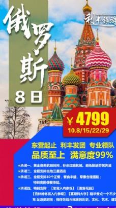 俄羅斯旅游