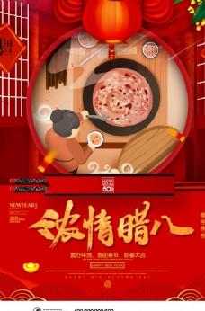 中國風喜慶濃情臘八節日海報