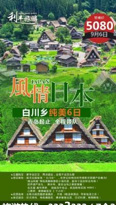 日本旅游 白川鄉旅游