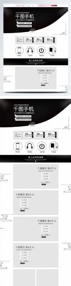 高端大气电商淘宝3C数码手机专卖首页