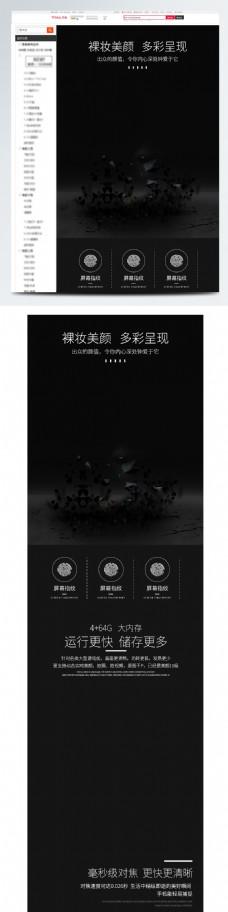 简约大气黑色质感数码电器手机详情页模板