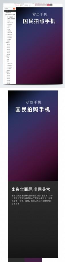 3C数码苹果安卓手机高点击详情页