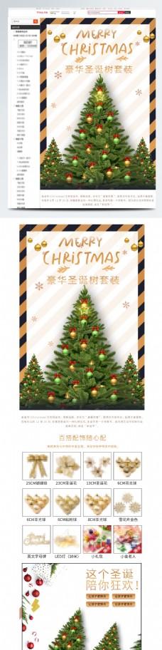 豪华套餐圣诞装饰品加密圣诞树电商详情页