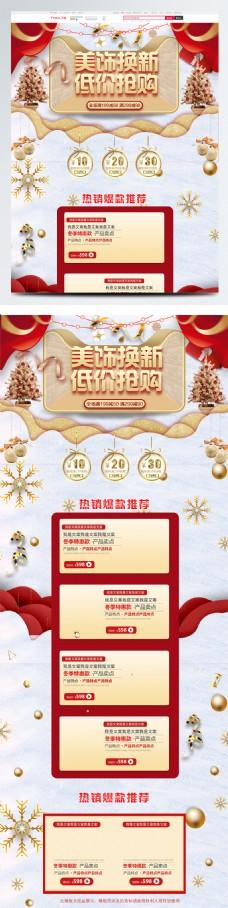 红白色时尚冬季珠宝首饰促销淘宝首页模板