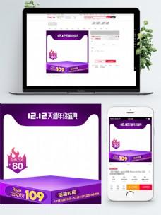 淘宝天猫紫色双十二年终盛典产品主图模板